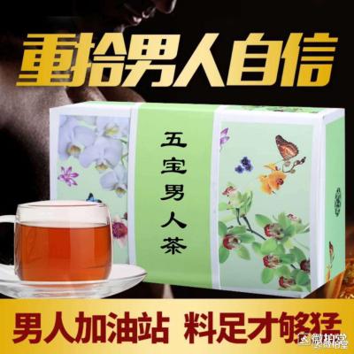 男人五宝茶,买二送一,配料:玛卡 桑葚 枸杞 山药 红枣,