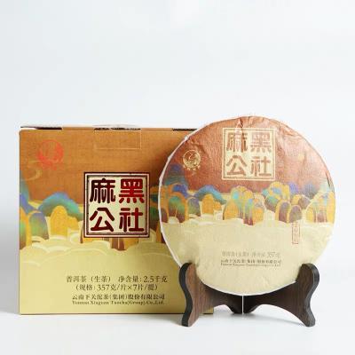 云南普洱茶 2019年金印下关麻黑公社老树圆茶 357g生茶 易武茶区
