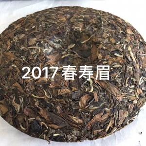 2017高山春寿眉  福鼎白茶老白茶 量多更优惠