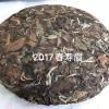 2017高山寿眉  福鼎白茶老白茶 ,10饼起售。