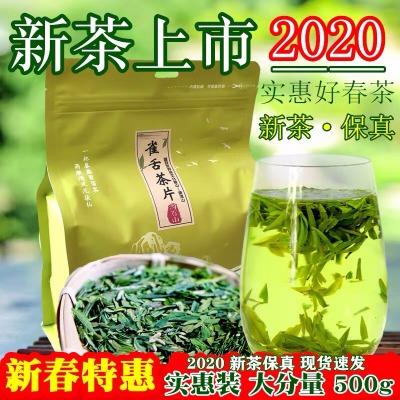 2020年新茶 雀舌碎茶片 四川蒙顶山茶 明前特级绿茶茶叶散装500g