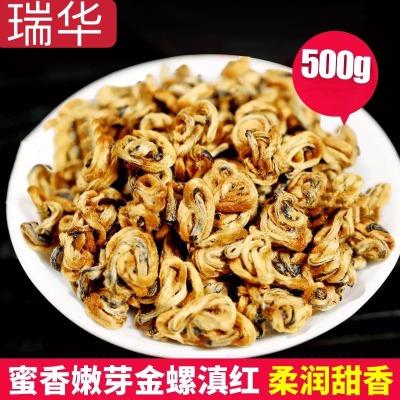【蜜香金螺 滇红茶】瑞华2020春茶云南凤庆薯香红茶 茶叶500g散