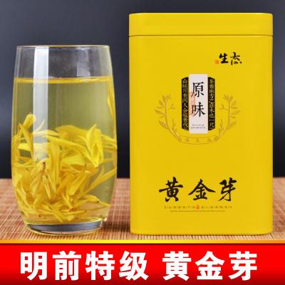2020新茶明前特级黄金芽茶叶春茶绿茶安吉珍稀白茶250g罐装