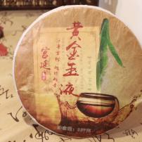 珍藏品2010年黄金玉液普洱茶熟茶357g/饼越陈越香普洱茶饼云南普洱