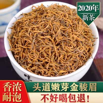 黄芽蜜香金骏眉红茶武夷山金俊眉特级浓香型桐木关茶叶散罐装正山小种半斤