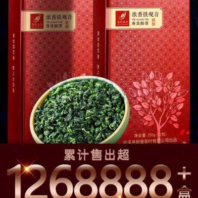 2019新茶安溪浓香型铁观音茶叶特级小包装散装礼盒装500g秋茶