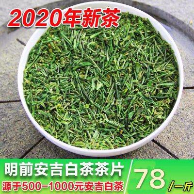 2020年新茶叶 明前安吉白茶 特级白茶碎茶片春茶绿茶500g浓香散装