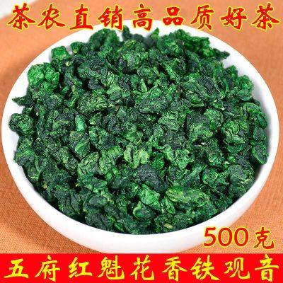 2020安溪铁观音浓香型秋茶新茶茶叶正宗小包装高山茶生态花香500g