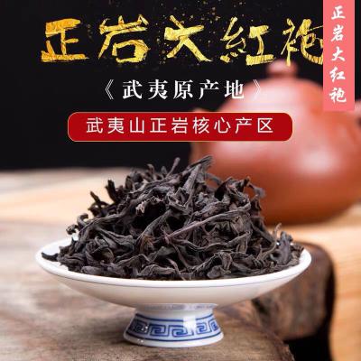 特级大红袍浓香型肉桂散装口粮茶叶武夷山乌龙茶武夷岩茶春茶盒装礼盒装