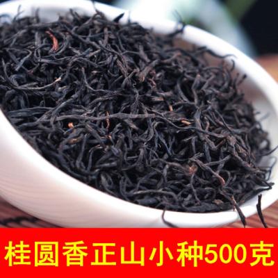 正山小种红茶叶500g小种武夷山桐木关秋茶新茶桂圆香正山小种茶叶