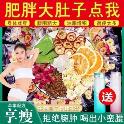 柠檬片荷叶茶玫瑰决明子山楂菊花茶组合减水果茶叶纤体肥茶养生茶