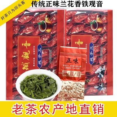 安溪2021新春茶传统正炒原味铁观音特级清香型兰花香散装500g