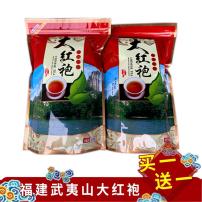 清汤流金 大红袍茶叶散装250g口粮茶武夷山正岩耐泡浓花香型袋装