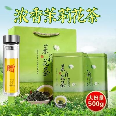 浓香型茉莉花茶2020新茶散装称重四川茉莉花茶叶花毛峰包邮500克