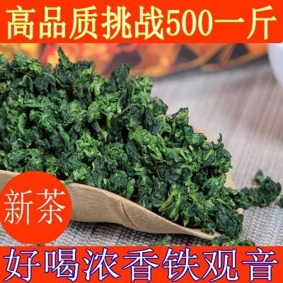2021安溪铁观音高品质新茶春茶浓香型 兰花香1725礼盒装500g