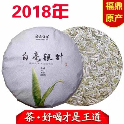白茶银针福鼎2018年白毫银针福鼎白茶野生陈年银针茶叶300g白茶饼