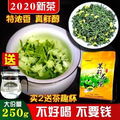 飘雪茉莉花茶2020新茶浓香型花毛峰茶叶散装非特级250g