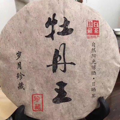 2002年福鼎蟠溪牡丹王 珍藏老茶