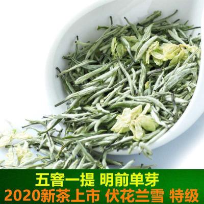 碧潭飘雪茉莉花茶2020新茶叶特级浓香蒙顶山茶散装特级银针兰雪500g