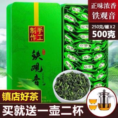 2020新春茶安溪铁观音茶叶兰花香浓香型高山乌龙茶500g礼盒装