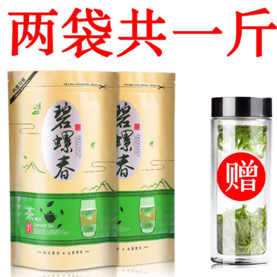 2020新茶明前特级碧螺春绿茶茶叶茶叶500克
