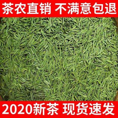 雀舌2020年新茶明前高山绿茶特级峨眉山竹叶炒青雪芽散装毛尖茶叶250