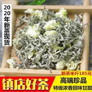 2020新茶雨润飘雪茉莉花茶叶特级浓香四川蒙顶山高端茶川茶250g