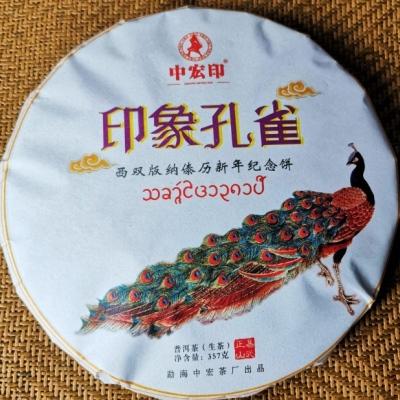 精选高货2019印象孔雀,傣历新年纪念饼,欢迎捡漏