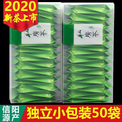 绿茶信阳毛尖2020新茶明前特级嫩芽茶叶小包装自产自销春茶50袋