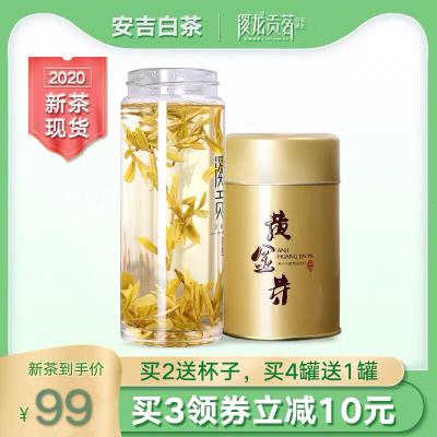【高性价】安吉白茶黄金芽茶叶2020新茶明前黄金叶50g黄金白茶