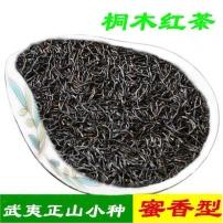 武夷山正山小种红茶桐木关红茶散装蜜香型500g浓香型新茶茶叶甩卖