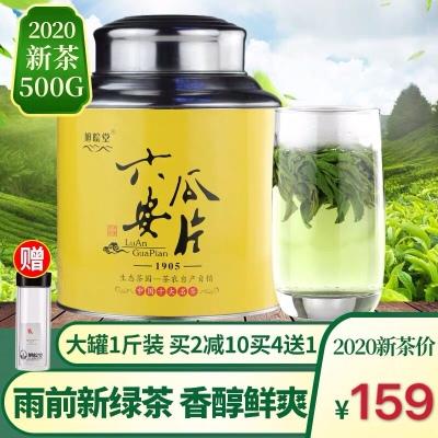 六安瓜片2020新茶雨前特级绿茶茶叶安徽金寨手工茶散装500g礼盒装
