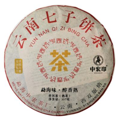 精选普洱茶2012年春料19年压制七子饼茶(熟茶)里外一口料