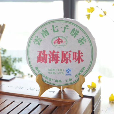 大漏10年原料19年压制勐海原味生茶,正品包邮,欢迎品