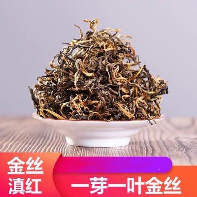 2020年春茶云南凤庆滇红茶古树金丝罐装装浓香型蜜香甜茶