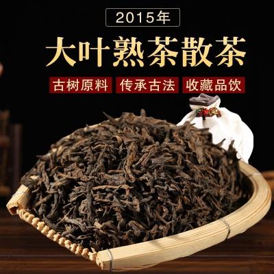 2015年云南一级大叶种晒青毛茶 普洱茶袋500g 普洱熟茶叶散茶
