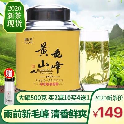 黄山毛峰2020新茶散装500g雨前特级绿茶安徽原产地黄山茶叶高山茶
