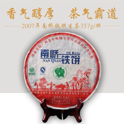【特价】2007年南峤铁饼357g批次704陈年普洱茶茶叶生茶老茶银奖