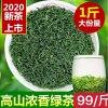 2020新茶叶绿茶日照充足春茶袋装高山云雾茶散装500g浓香型