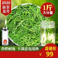 2020新茶龙井工艺绿茶雨前茶叶龙井茶散装正宗春茶农直销500g