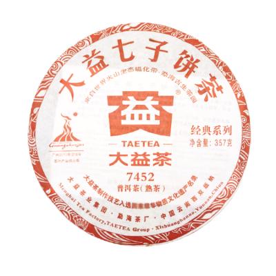 真实年份大益7452熟普(2010年)极具品饮收藏