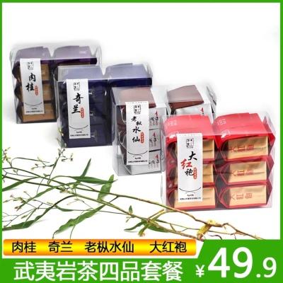 武夷岩茶 大红袍奇兰肉桂花香水仙茶叶组合装试喝一次喝遍武夷山共200克