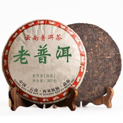 十三年老茶 2007年云南勐海老普洱茶古树熟茶叶老茶勐海七子饼