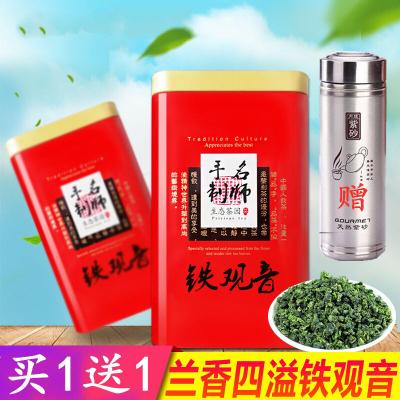 2020新茶铁观音高山浓香型安溪乌龙茶叶罐装500g送紫砂保温杯