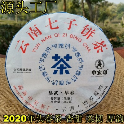 一提7饼易武古树生普357克/饼,2020新茶,适合自己储存,欢迎捡漏