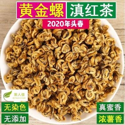 2020年新茶云南金螺滇红茶金芽单芽金螺黄金螺蜜香浓香薯香型红茶一斤