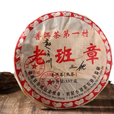 云南2008年老班章三爬古树普洱茶熟茶饼357g