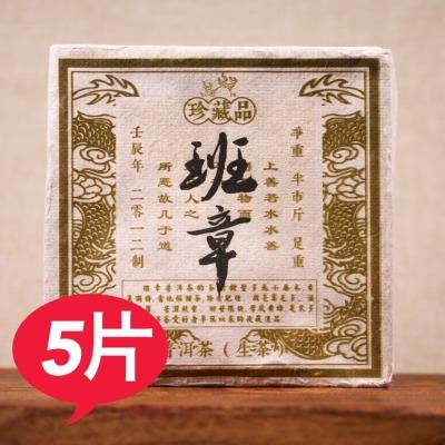 【5片】普洱茶生茶砖2012年滋味浓烈,茶气霸道,30天包退换