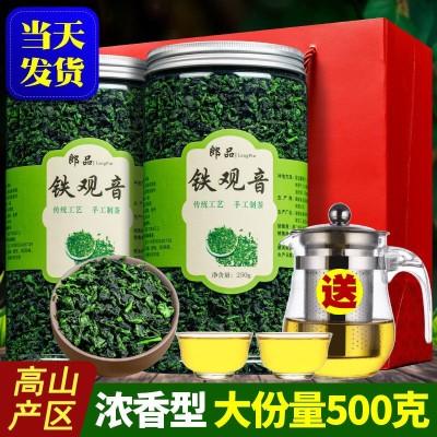 新茶正宗铁观音茶叶 浓香型兰花香罐装散装批发 500克