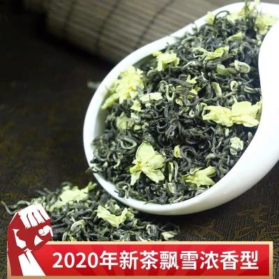 四川茉莉花茶飘雪高山云雾碧潭浓香型特级散装茶叶2020新茶500g